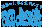エースデザインのロゴマーク